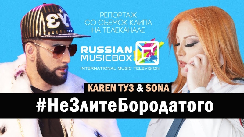 Karen ТУЗ Sona НеЗлитеБородатого RussianMusicBox