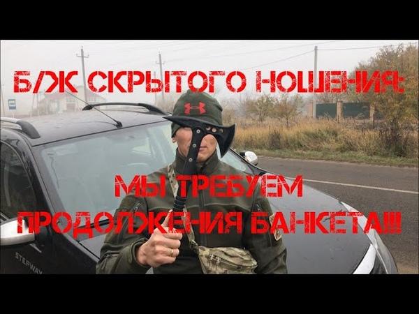 Б/Ж скрытого ношения: мы требуем продолжения продолжения банкета (18)