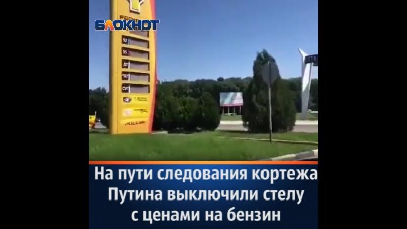 Пользователь Melonic выложил на свой youtube-канал видео, где попытался, как он утверждает, снять кортеж президента в Пятигорске