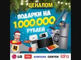 Новогодний розыгрыш на 1 миллион! 23 декабря 2018