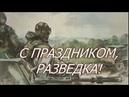 РАЗВЕДКА СПЕЦНАЗ ГРУ стихи С.Ефимова, поет Ю.Степная