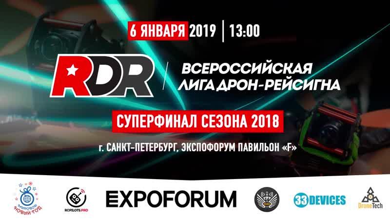 Суперфинал гонок Всероссийской лиги RDR Сезон 2018