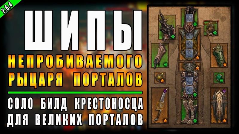 Diablo 3 RoS ► Билд Крестоносца Шипы Призывателя ► ( Обновление 2.6.4 , 16-ый сезон ) Tigerplays