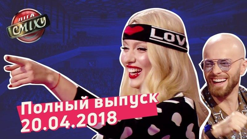 Музыкальные Стили, часть 2 - Лига Смеха, шестая игра 4-го сезона   Полный выпуск 20.04.2018