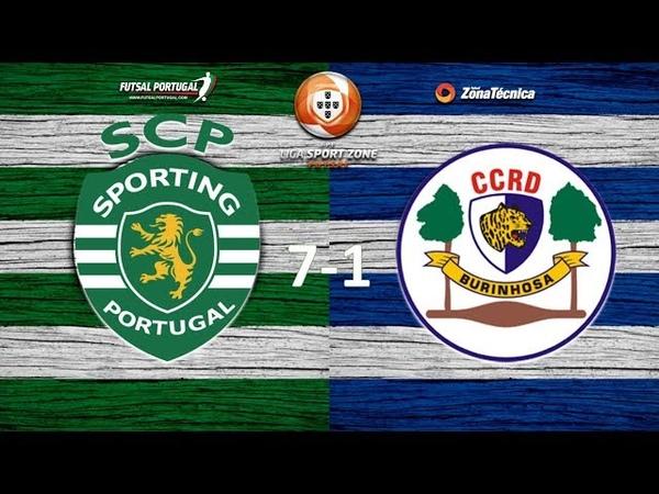Чемпионат Португалии Sporting CP 7-1 Burinhosa (перенесенный матч 4 тура)
