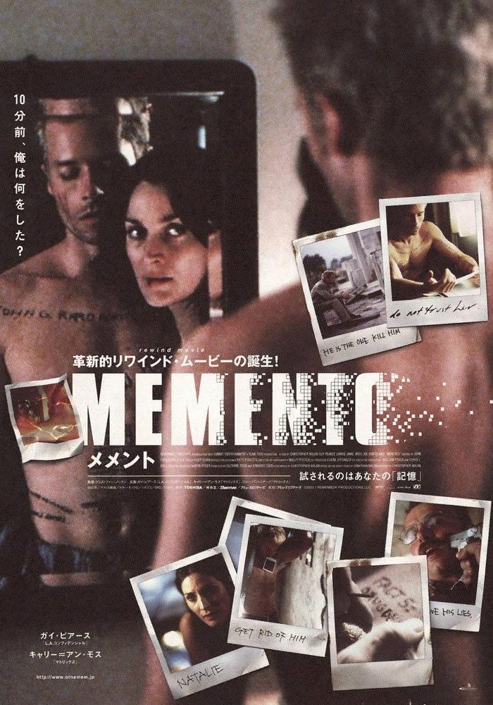 Помни / Memento