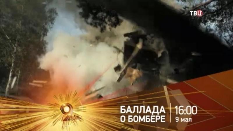 Баллада о бомбере