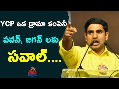 Nara Lokesh Sensational Comments on YS Jagan and Pawan kalyan| Netivaartalu