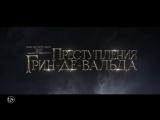 Фантастические твари: Преступления Грин-де-Вальда (2018) Дублированный тизер-трейлер