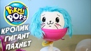 ОГРОМНЫЙ Pikmi Pops Surprise Чупа Чупс С игрушкой Большой Синий Кроник
