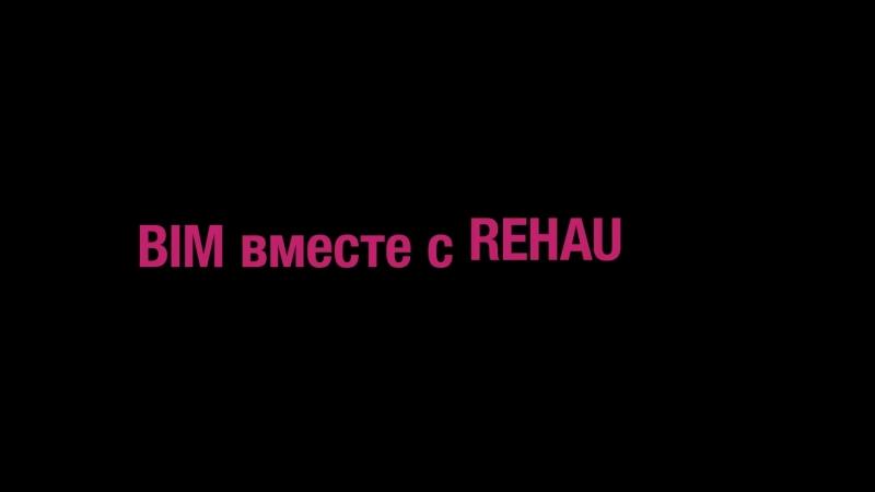 REHAU BIM проектирование