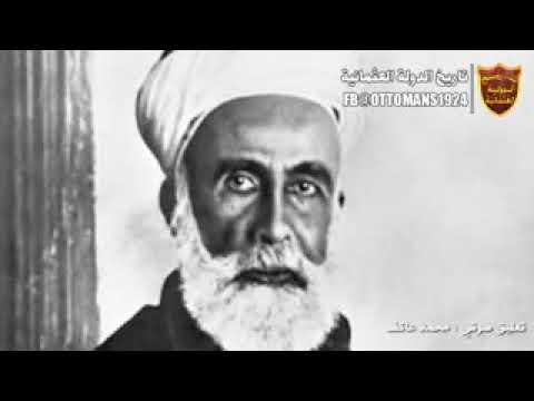 ماذا حدث للأمة الإسلامية بسبب الشريف حسين 1