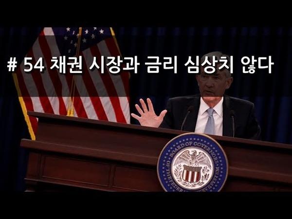 [J_TV] 54. 채권 시장과 금리 심상치 않다