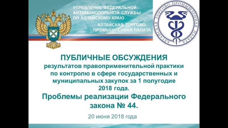 Публичные обсуждения правоприменительной практики Алтайского краевого УФАС за 1 полугодие 2018 года