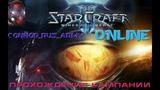 Прохождение StarCraft 2 Wings of Liberty в прямом эфире