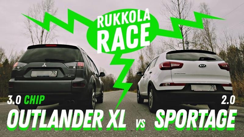 Чипованный Outlander vs. Sportage \\ К литру литр