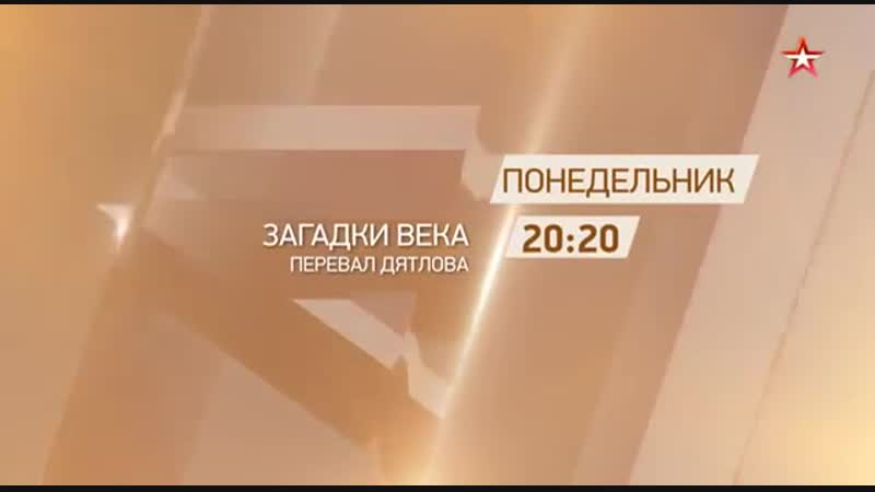 Загадки века с Сергеем Медведевым. Перевал Дятлова