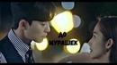 Mi So Yeong Joon ►Чувство до мурашек