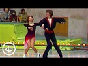 Наталья Бестемьянова, Андрей Букин Русский танец , Выступление сильнейших фигуристов СССР, 1985 г.