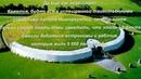 Смотри и думай История 26 Ньюгрейндж Ирландия Newgrange