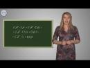 Математика 5 Умножение десятичных дробей