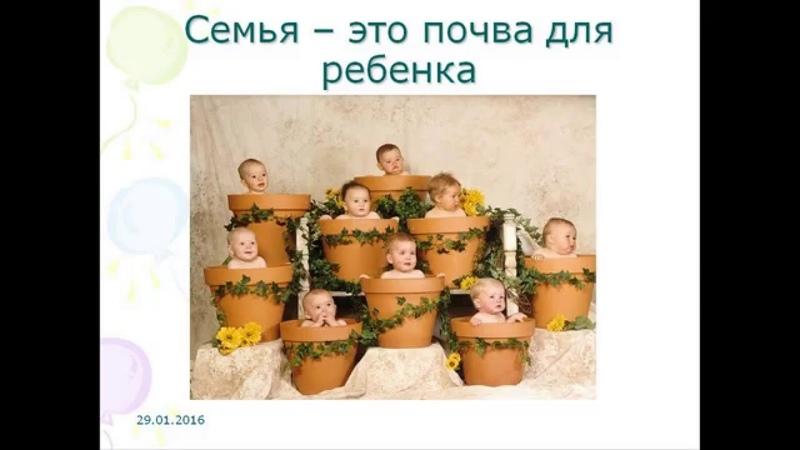 Родительское собрание Культурные ценности семьи и их значение для ребенка