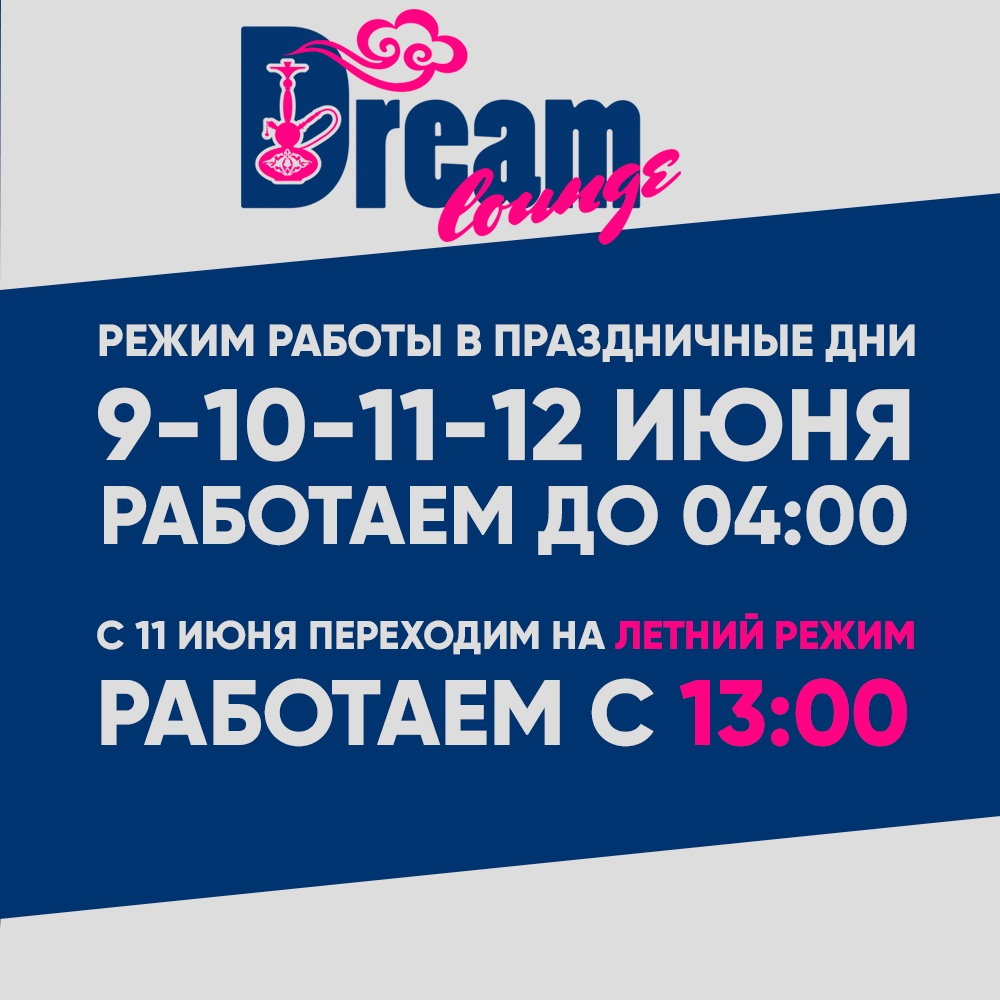 Кальянная, бар «DREAM LOUNGE» - Вконтакте