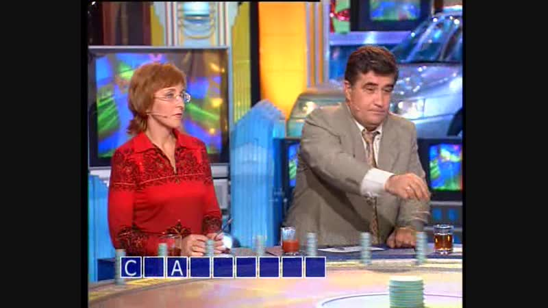 Поле чудес Первый канал 09 09 2005