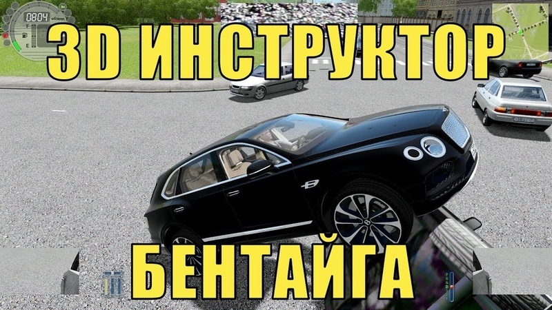 3D инструктор (City Car Driving) - Бентайга (Bentley Bentayga)