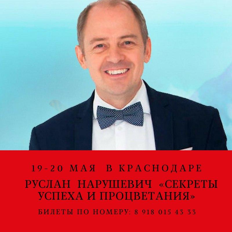 Афиша Краснодар СЕМИНАР РУСЛАНА НАРУШЕВИЧА В КРАСНОДАРЕ.