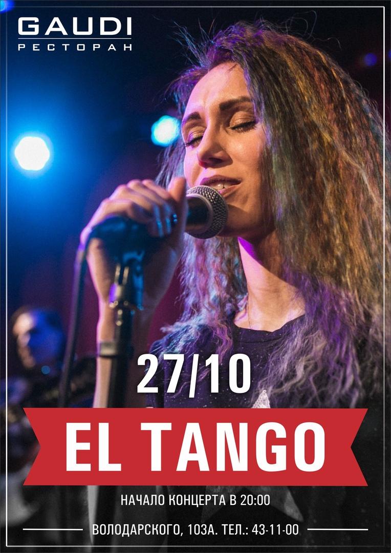 27.10 El Tango в ресторане GAUDI!