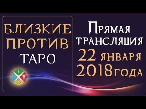 Что если близкие негативно относятся к Таро Прямая трансляция 22 января 2018 Русская Школа Таро