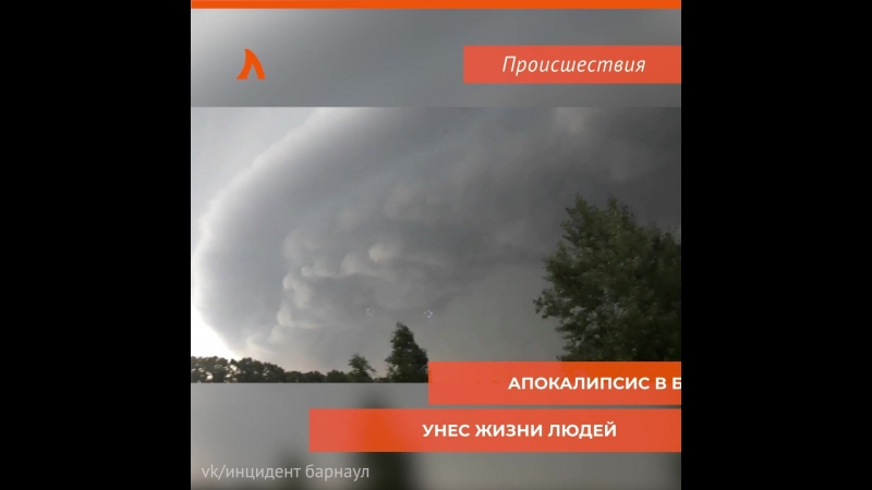 Апокалипсис в Барнауле | АКУЛА
