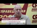 О голосовании военных в Красных Сосенках, Тейково.