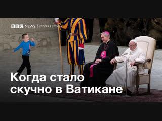 Когда стало скучно в Ватикане