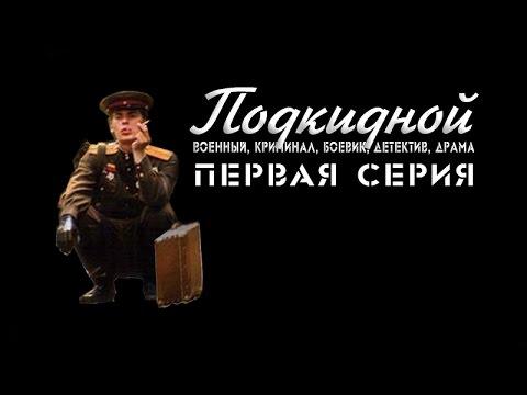 Военный сериал Подкидной 1 серия