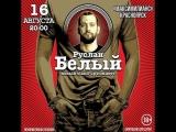 Выиграй 2 билета на концерт Руслана Белого в Красноярске.