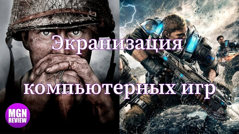 MGN Review Новости кино: Фильм Call of Duty и Gears of War. Kingsman 3, Битва за землю
