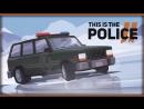 СТАРАЯ ДОБРАЯ ЖЕСТЬ (This Is the Police 2) (10)