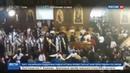Новости на Россия 24 Власти Египта выплатят компенсации погибшим в результате теракта в коптской церкви