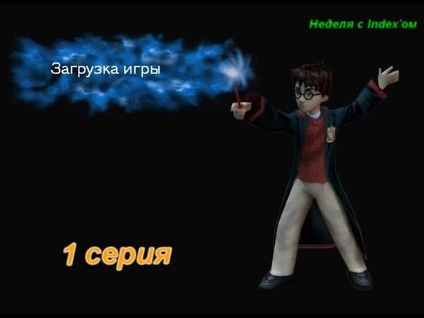 Гарри Поттер и тайная комната серия 1 неделя с Index'ом