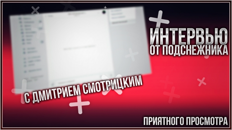 | Интервью от Подснежника | №1 — Дмитрий Смотрицкий | LC_LiteCloud