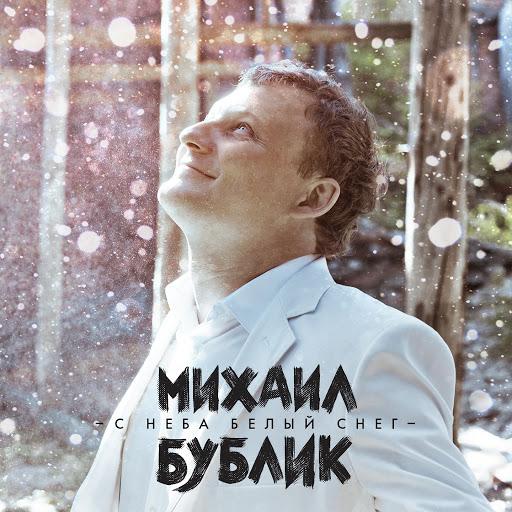 Михаил Бублик альбом С неба белый снег