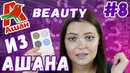 Макияж косметикой из АШАНа | Ашан косметика | Обзор самой бюджетной косметики