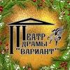 """Театр драмы """"Вариант"""" (г. Первоуральск)"""