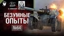 Летаем на колёсных танках — Безумные Опыты №64 - от EL COMENTANTE MYGLAZ [World of Tanks]