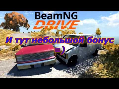 BeamNG drive небольшая авария и МОРЕ УДОВОЛЬСТВИЯ