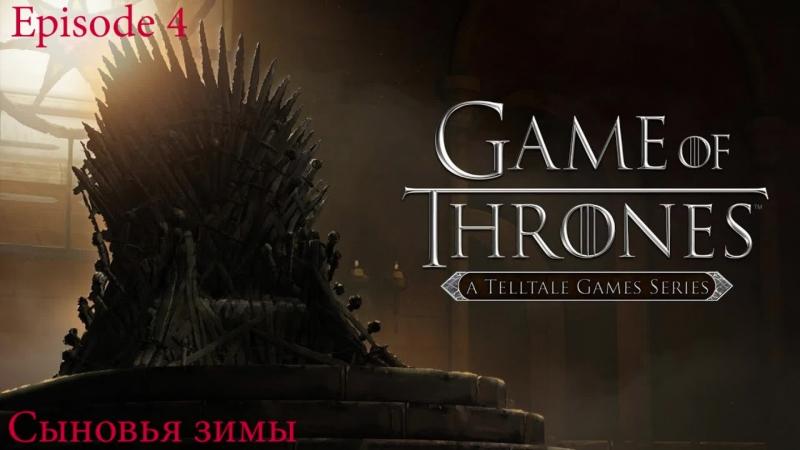 GAME OF THRONES - ВЫЖИВАЕМ В МИРЕ ВОЙН И ИНТРИГ ЭПИЗОД 4