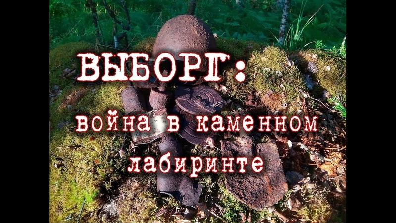 Нашли взвод, погибший в каменных лабиринтах/Раскопки второй мировой войны