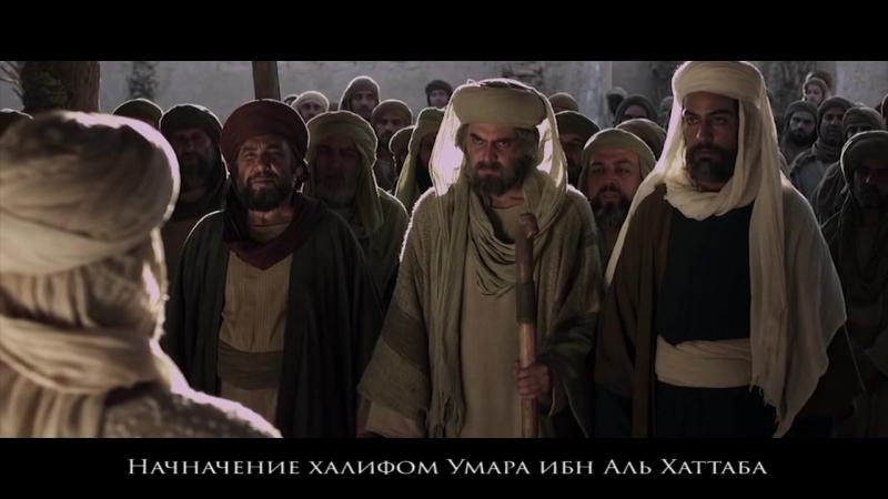 49) Начначение халифом Умара ибн Аль Хаттаба